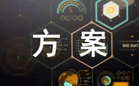 【熱門】社區活動方案彙編5篇